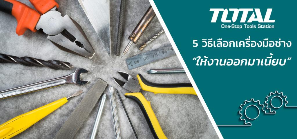เครื่องมือช่าง Total, วิธีเลือกเครื่องมือช่าง Total, วิธีเลือกเครื่องมือช่าง, Total, โททอล, Total tools station
